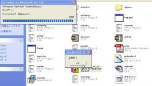パッチファイルをダブルクリックでこうなるよ、、成功だ