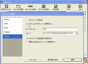 プロジェクトをディスクに書き込む