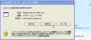 ファイルのダウンロード-セキュリティの警告