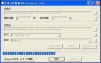QTConverter変換開始