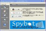 spybotスキャンの開始