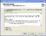 spybotセットアップウィザードの開始 使用承諾