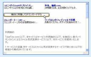 TubeFireダウンロード 利用規約