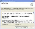 Windows Vista Upgrade Advisor ライセンス