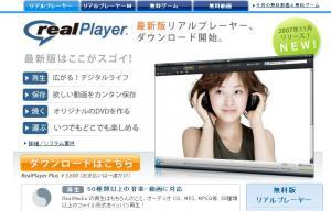RealPlayerをダウンロード