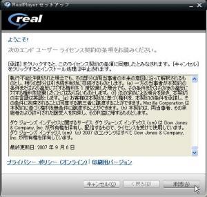 RealPlayerセットアップ