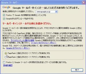 Googleツールバーをインストールする前にお読みください