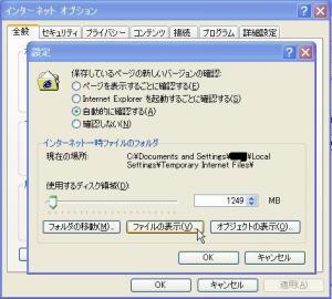 設定 ファイルの表示