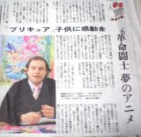 「プリキュア」 読売新聞