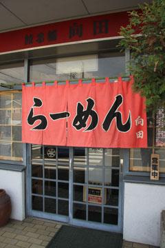 1104向田