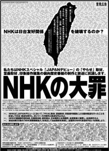 NHK Taiwan