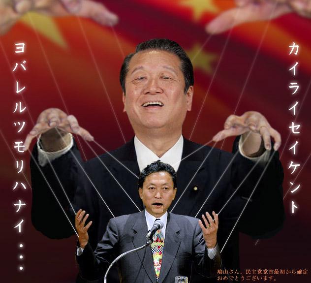 ozawa-hatoyama ayaturi