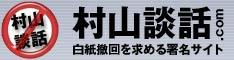 murayamadannwa234.jpg