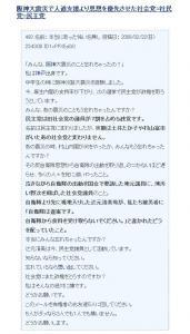shakaitou-sinsai