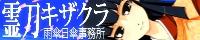 霊刀キザクラ~桜花の剣と惑竜章~