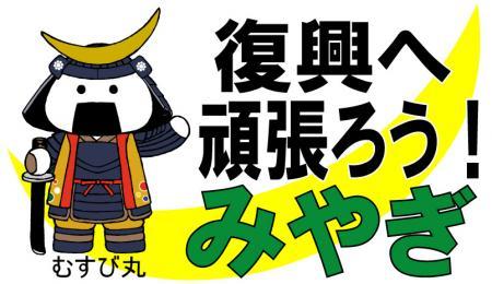 ganbarou_miyagi[1]_convert_20110517163616