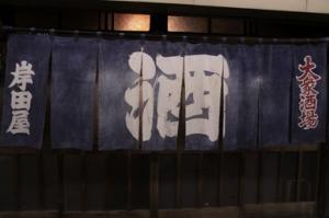 0207kishidaya.jpg