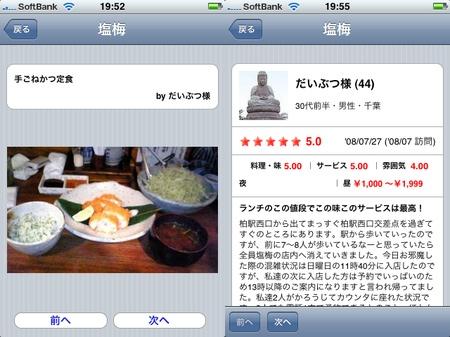 080903kuchikomi.jpg