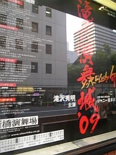 演舞城ポスター