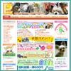 Pets!(ペッツ) -ペットの為のペットサイト