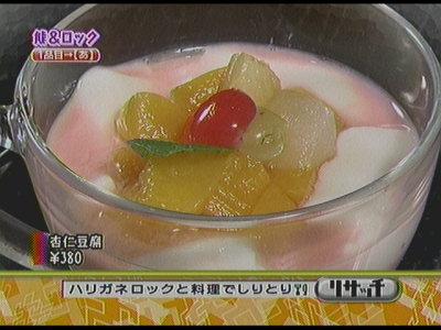 杏仁豆腐。