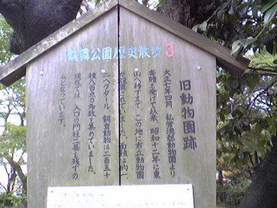 動物園跡。