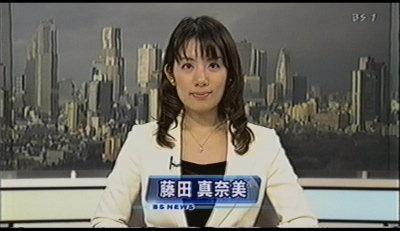 藤田真奈美。