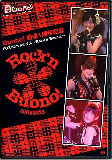 Rock'nBuono!。
