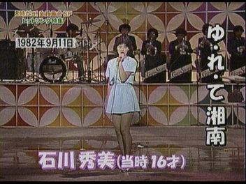 石川秀美。
