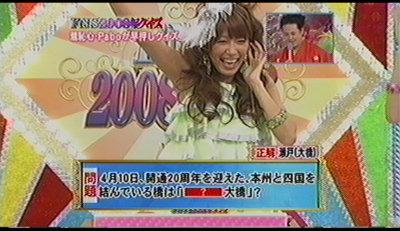 2008年クイズ。