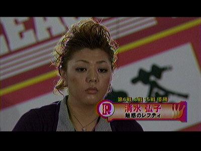 清水弘子。
