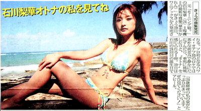 石川梨華誕生。