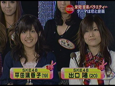 SKE48。