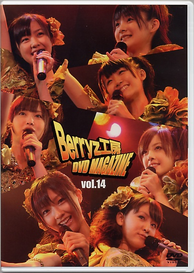 DVDマガジン14。