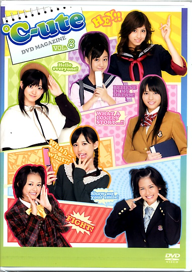 DVDマガジン8。