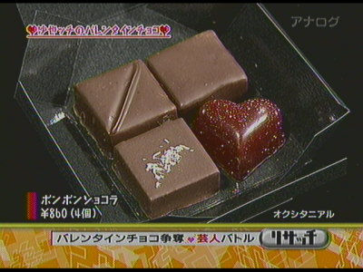 和希っすチョコ。