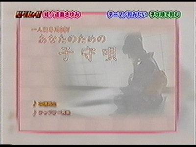 子守唄DVD。
