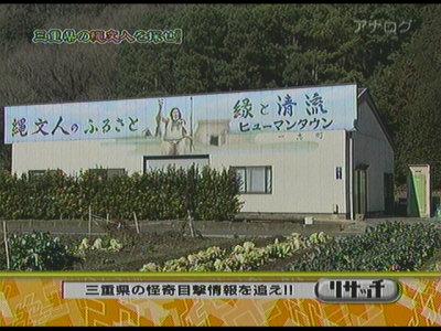 縄文博物館。