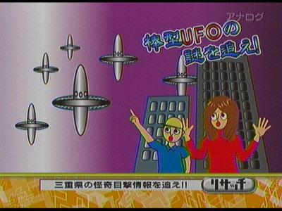 棒型UFO。