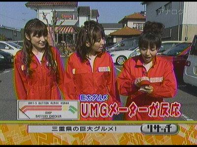 UMG反応。