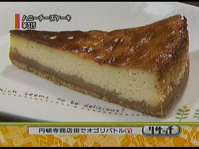 チーズケーキ。