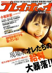 週刊PB。