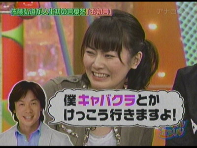 遠野凪子。