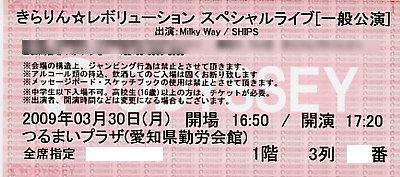 きら☆レボチケット。