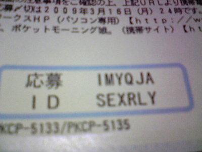 IDナンバーカード。