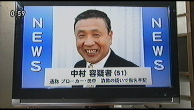 斉藤清六。