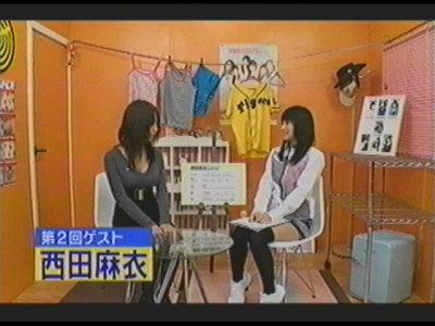 西田麻衣。