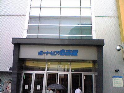 ボートピア名古屋。