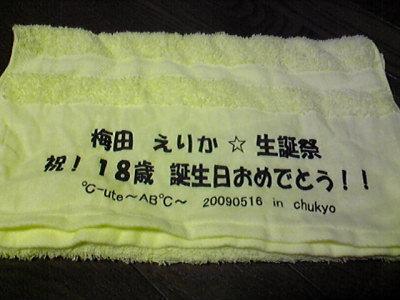 黄色いタオル。