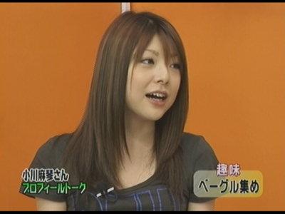 小川麻琴。
